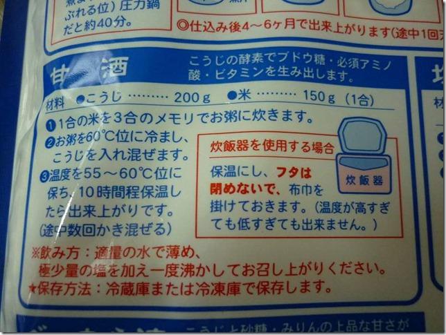 20150129-amazake1 (10)