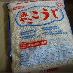 米麹・糀(こうじ)の種類と選び方 | おすすめ麹はどれ?