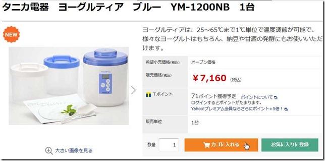 20150726-yoguruto