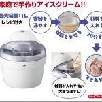 甘酒アイスの作り方(貝印アイスクリームメーカーで作ってみた!)