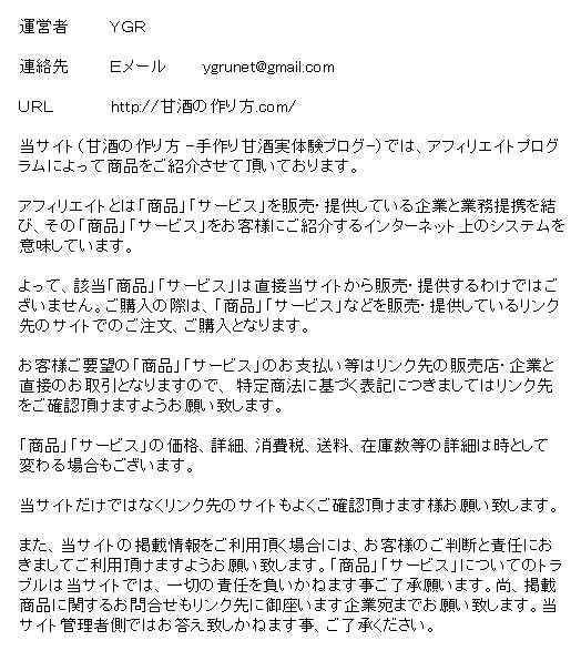 20160601-amazake